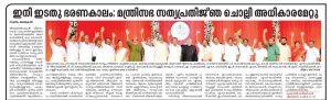 pinarayi_vijayan_govt_1