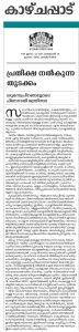 pinarayi_vijayan_govt_16