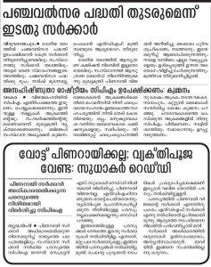 pinarayi_vijayan_govt_19