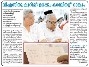pinarayi_vijayan_govt_5