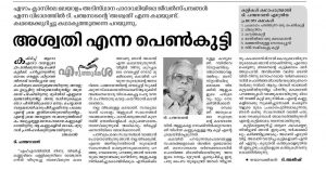 t_pathmanabhan