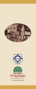 dutch-school-kottayam-17th-century-notice3