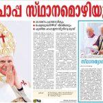 benedict_pope_resign